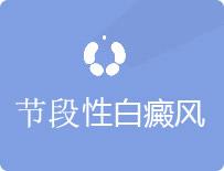 东莞博润白癜风中医医院